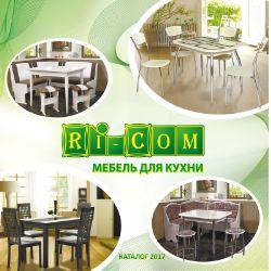 Ri-com — мебель для кухни