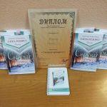 """Елена Рехорст выпустила книгу по программе """"Новые имена современной литературы"""""""