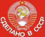 текстиль, инструменты, одежда, медицинские товары из СССР