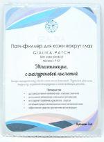 Патч-филлер увлажняющий с гиалуроновой кислотой GIALIKA-PATCH Р101