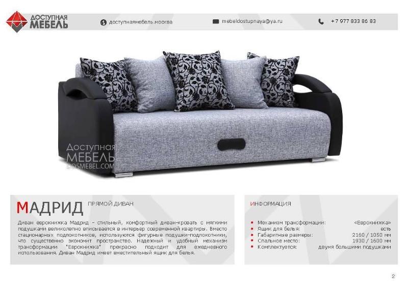 Много мебели мадрид размеры