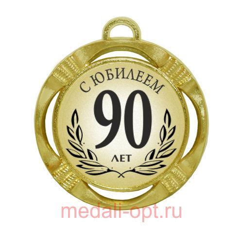 Медаль на 80 лет своими руками