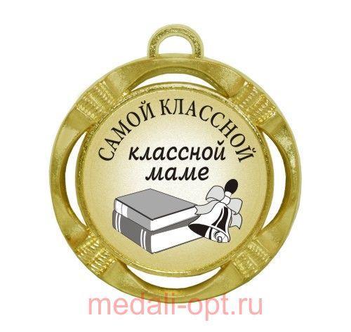 Самый классный поздравления