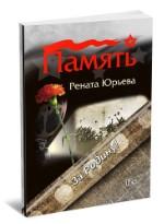 Память. Рената Юрьева