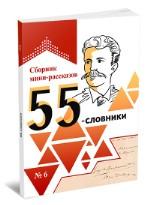 55-словники. Выпуск 6
