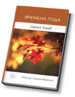 Времена года. Сергей Агеев