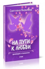 На пути к любви. Светлана Яковлева