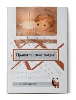 Православные сказки. Вера Сытник