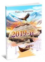 2019-й… Павел Черкашин