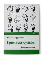 Гримасы судьбы. Николай Альфреденянов