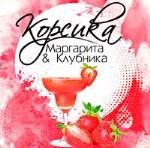 Маргарита\ Клубника