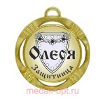 """Подарочная именная медаль """"Олеся защитница"""""""