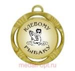 "Подарочная медаль ""Клевому рыбаку"""