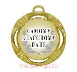 """Подарочная медаль """"Самому классному папе"""""""