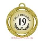 """Подарочная медаль """"C днем рождения! 19 лет"""""""