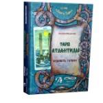 Книга Таро Атлантиды
