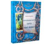 Книга Таро Нью Вижн