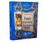 Книга Таро Шаманов