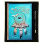 """Подарочный набор """"Оберег от забывчивости"""": ежедневник в твёрдой обложке, 96 листов и ручка 100771"""
