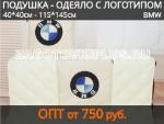 Подушка - одеяло с логотипом BMW