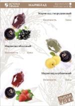 Мармелад клубничный 35 гр